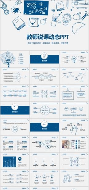 微粒体教师公开课教学课件PPT模板