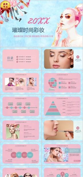 璀璨时尚化妆品彩妆模板