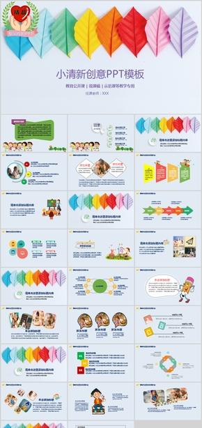 教育公开课示范课小清新创意PPT模板