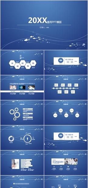 创意线条极简蓝色通用PPT模板