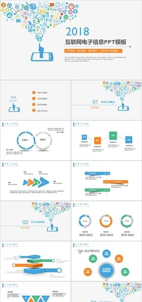 互联网电子信息PPT模板