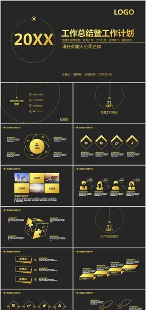 黑金系列PPT-工作总结暨工作计划PPT模板