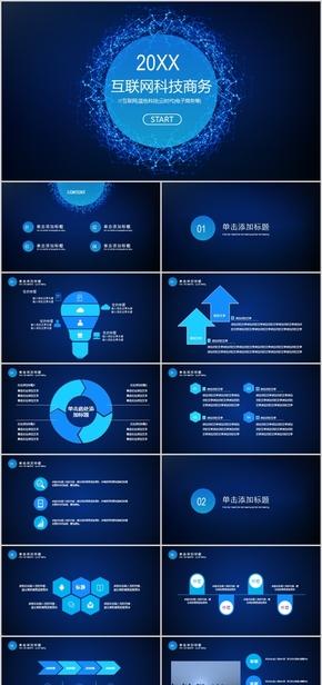 IT互联网蓝色科技商务PPT模板