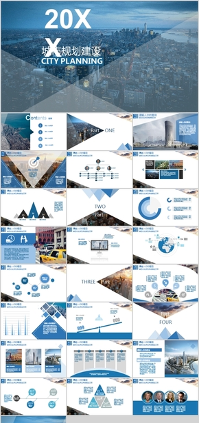 政府招商城市规划建设PPT模板