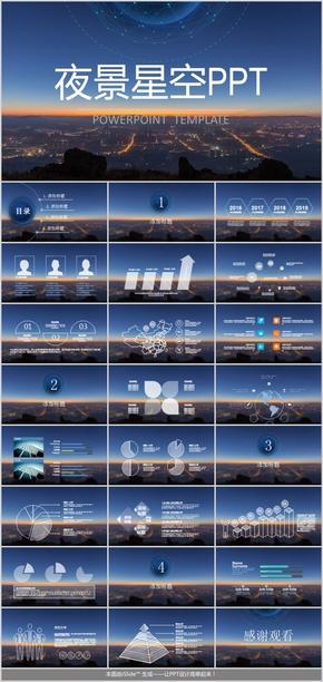 高端夜景星空科技IOS风工作报告商务汇报新年工作计划年中年终工作总结工作汇报述职报告ppt模板