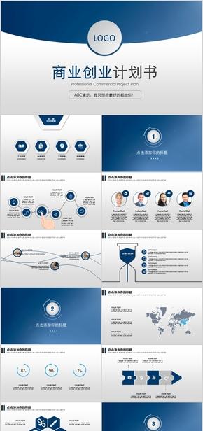 蓝色大气商业创业计划书