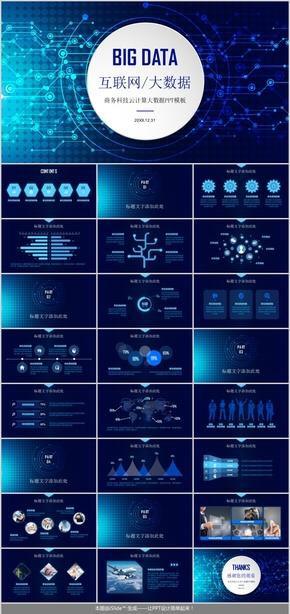 蓝色商务科技云计算大数据ppt模板