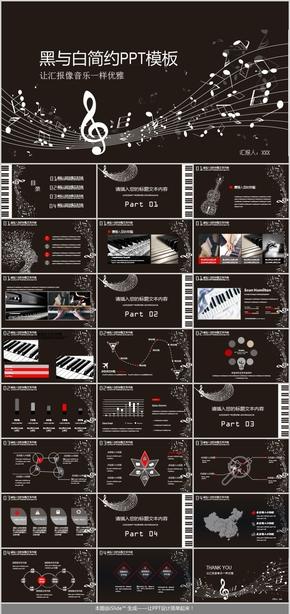黑白简约音乐PPT模板下载