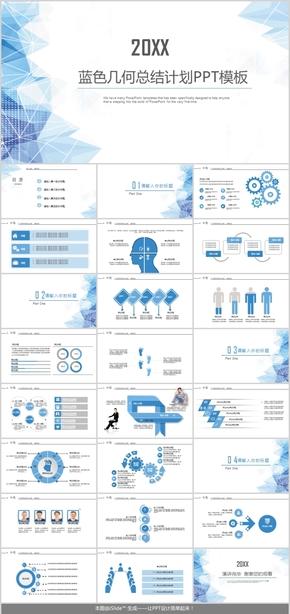 蓝色简约年终工作报告总结暨新年计划ppt