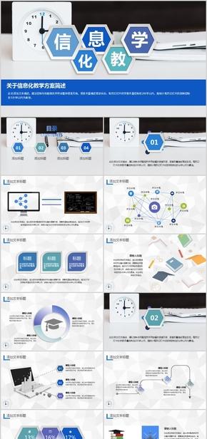 微立体风信息化教学PPT模板