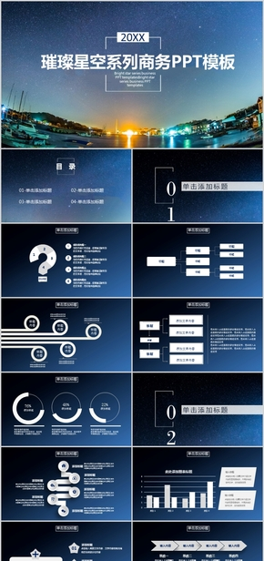 璀璨星空系列商务汇报通用PPT模板