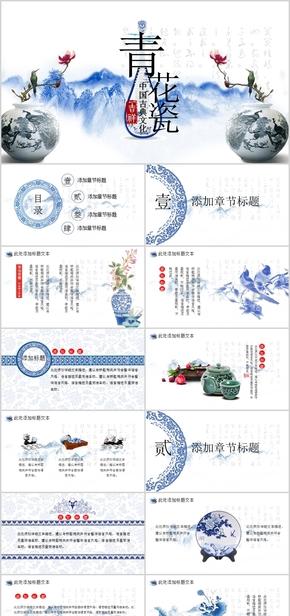 中国风青花瓷通用PPT模板