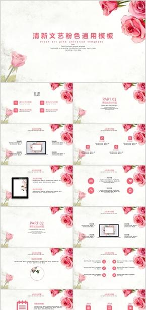 清新文艺浪漫粉色玫瑰通用模板
