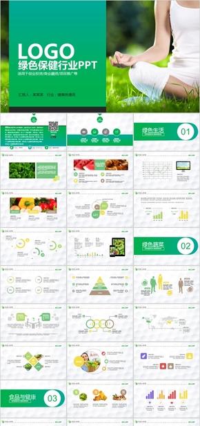 绿色养生保健行业PPT