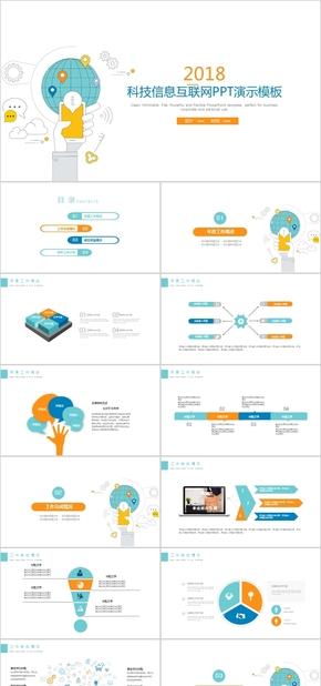 科技信息互联网PPT演示模板