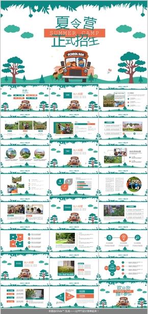 卡通风暑期夏令营兴趣班招生PPT模板