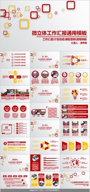 红色微立体工作汇报计划总结PPT模板