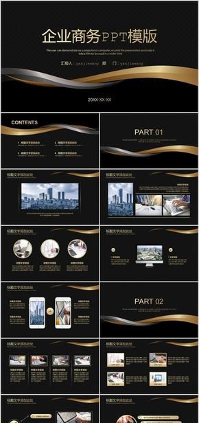 黑金系列PPT—企业商务总结计划PPT模板2