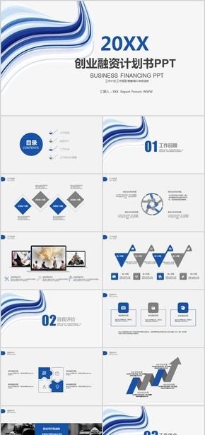 简约动态商业计划书创业融资ppt模板