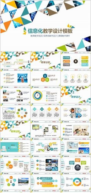 实用高职信息化教学设计PPT课件模板