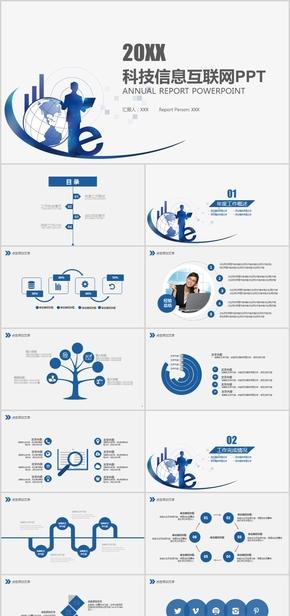 互联网商务智能科技大数据PPT模板