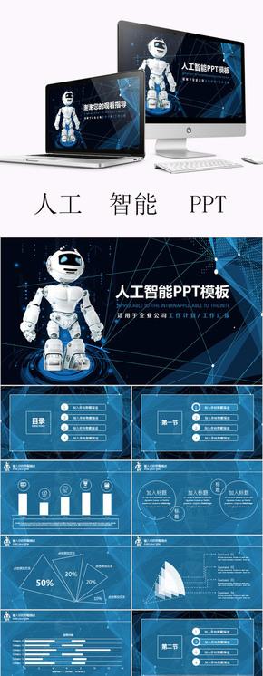 人工智能机器人PPT模板
