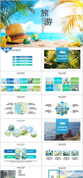 夏天风旅游相册照片展示ppt动态模板
