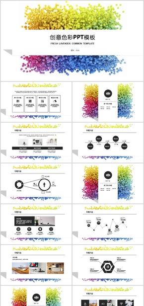 创意色彩通用PPT模板