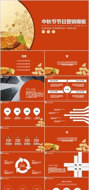 中秋节节日营销模板