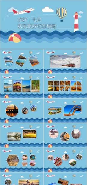 欢乐旅游纪念相册