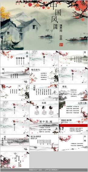 画梅主题动态中国风工作报告商务汇报新年工作计划年中年终工作总结工作汇报述职报告ppt模板