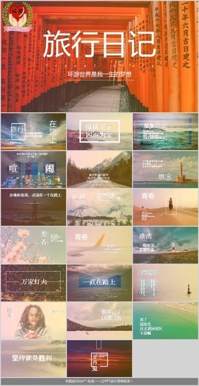 一个人的旅行日记相册PPT模板