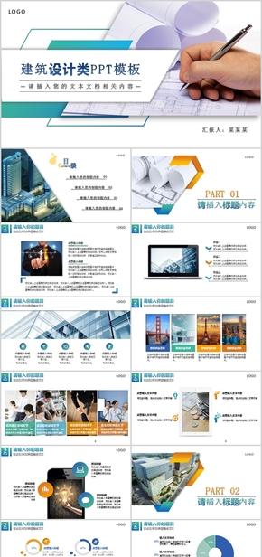 建筑设计学术类PPT模板