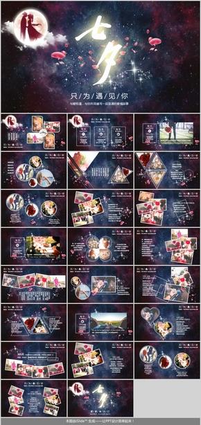 七夕婚礼恋爱主题星空背景相册PPT模板