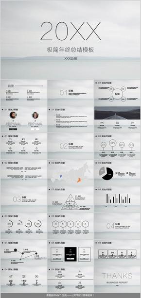 极简企业介绍企业招商创业融资商业计划书公司宣传企业简介产品发布项目投资合作洽谈品牌宣传ppt模板