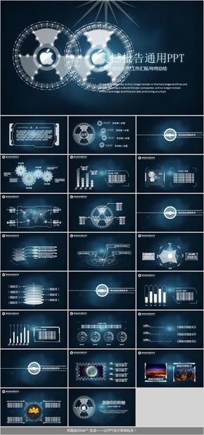 蓝色动态科技震撼报告通用模板