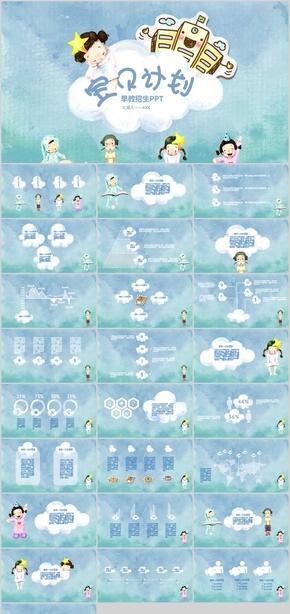 宝贝计划早教机构招生介绍可爱PPT模板下载
