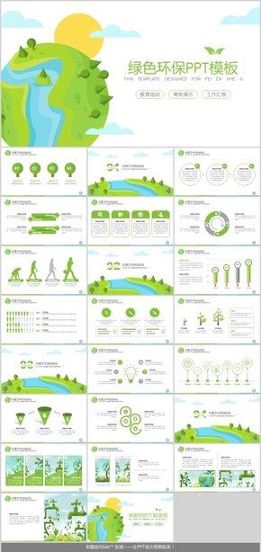 扁平化绿色环保汇报PPT模板