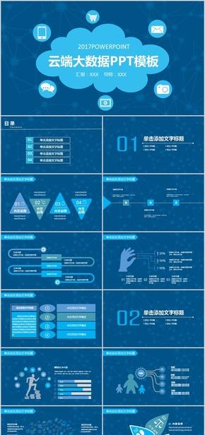 科技商务互联网云端大数据ppt模板