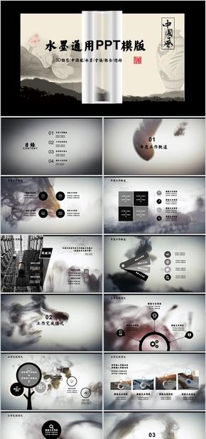 震撼中国风视频3D动态背景高端工作报告商务汇报新年工作计划年中年终工作总结工作汇报述职报告ppt模板