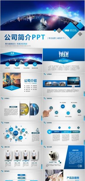 公司宣传企业介绍简介企业文化产品推广项目投资洽谈合作ppt模板