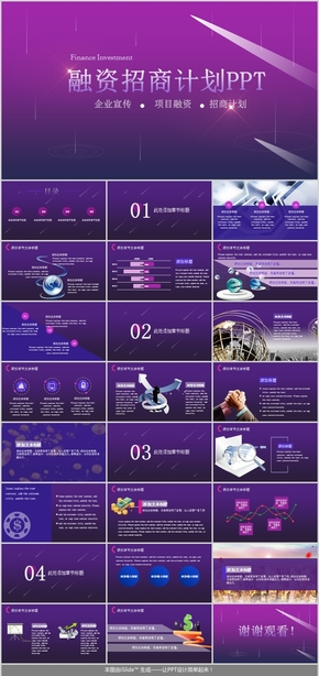 大气紫色融资招商计划PPT模板