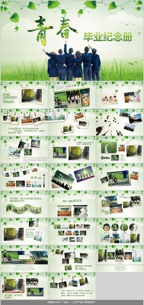 毕业季青春回忆十年纪念册同学聚会电子相册ppt模板