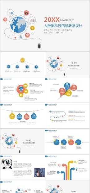 多彩扁平科技信息电子商务互联网PPT模板