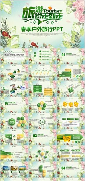 小清新旅游产品策划方案旅游宣传PPT模板