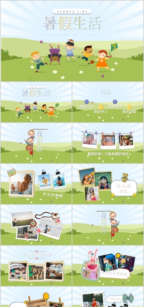 可爱卡通暑假生活PPT模板