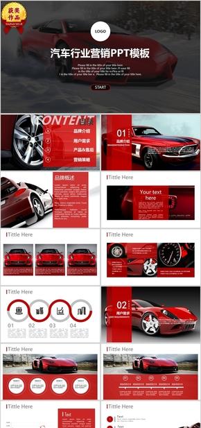 汽车行业营销PPT模板