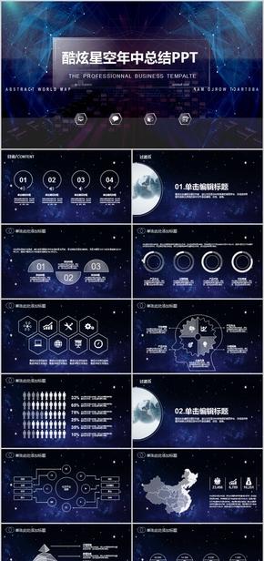 商务酷炫星空年中总结ppt模板