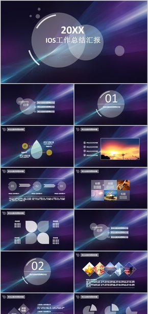 IOS风格工作总结汇报模板
