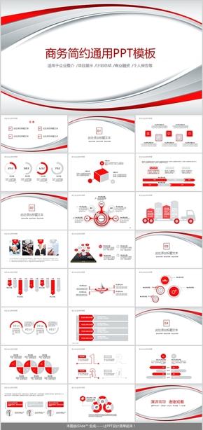 商务简约总结计划流线通用ppt模板